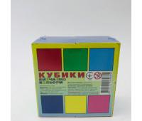 Кубики 4