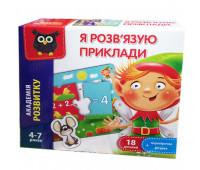 """Игра развивающая """"Я решаю примеры"""" VT5202-10 (укр) (12)"""
