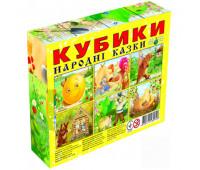 """Кубики """"Народные сказки""""  (12куб) *"""