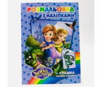 Раскраска с найлейками: Sofia