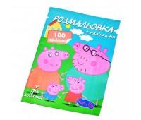 Розмальовка 100 наліпок А4: Свинка (у) *