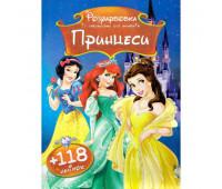 """Раскраска с наклейками """"Принцессы"""""""