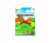 Деревянная раскраска: Динозаврик *