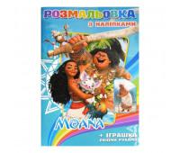 Розмальовка з наліпками А 5: Moana
