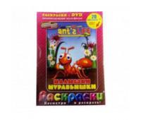 DVD+раскр.Малышки-муравьишки 90007