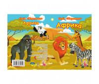Книжечки на картоні А6 Перлинка: Африка (у) *