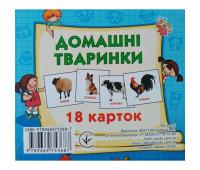 Карточки мини (18 карточек): Домашние животные (у)