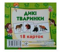 Карточки мини (18 карточек): Дикие животные (у)