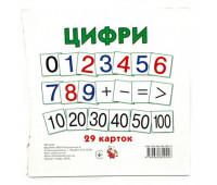 Карточки большие Цифры 29 карточек (у) *
