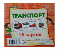 Карточки мини (18 карточек): Транспорт (у)