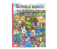 Большая книга украинских сказок