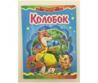 Книга картон.А-5 на укр.мові