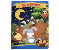 Книжечки на картоні А6 Перлинка: На добраніч (у) *