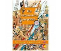 """Книга детская """"Книжный мир Истории в рисунках На пиратском корабле """" укр"""
