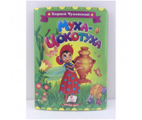 Книжка картон. авторские (рус)