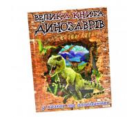 """""""Большая книга динозавров"""" в сказках и рассказах"""