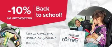 Автокресла BRITAX-ROMER