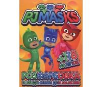 Раскраска с заданиями для малышей 118 наклеек А4: PJ Masks (герои в масках) *