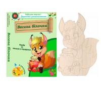 Деревянная раскраска подарочная: Веселая белочка