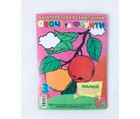 Многоразовая ракраска-гармошка. Овощи