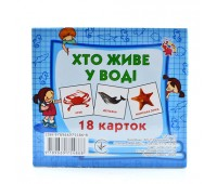 Карточки мини (18 шт): Кто в воде живет (укр)