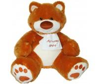 Мягкая игрушка Медведь Мемедик (бурый) 65 см, лучшему другу, Тигрес