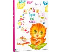 Тортик для котика, Татуся Бо (русский язык), Виват