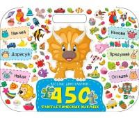 Веселые динозаврики, 450 фантастических наклеек (русский язык), Виват