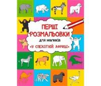 У спекотній Африці, перші розмальовки для малюків (украинский язык), Виват