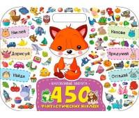 Шаловливые зверята, 450 фантастических наклеек (русский язык), Виват