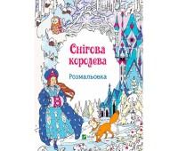 Снежная королева (укр.), Раскраска, Виват