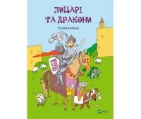 Рыцари и драконы, Раскраска (украинский язык), Виват