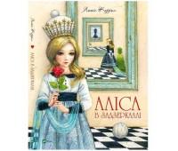 Аліса в Задзеркаллі, Люіс Керрол, Світ чарівних казок, Виват