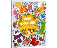 Ищи и находи, Животные (рус.), Обри Коэн, Виват