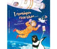 І прийшли пінгвіни, Нікітінський Ю., Виват
