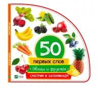 Овощи и фрукты, Смотрим и запоминаем (рус.), Жученко М., Виват