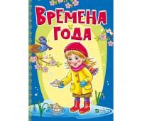 Времена года, Бочарова Т., Тумко И., Виват
