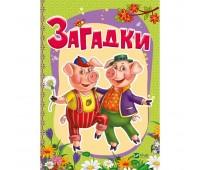 Загадки (рус.), Тумко И., Виват