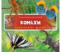 Энциклопедия для малышей Комахи (укр.), Виват