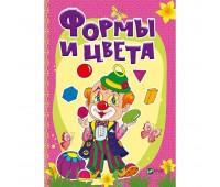 Формы и цвета (рус.), Бочарова Т., Жадан Л., Виват