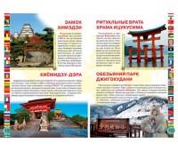 Страны Мира, Япония, Большая книга, Кристалл Бук
