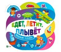 Едет летит плывет (рус.), Виват