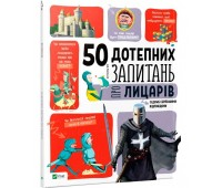 50 дотепних запитань про лицарів із дуже серйозними відповідями, Виват