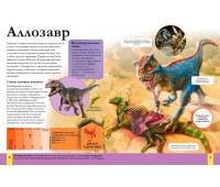 Детская энциклопедия динозавров и других ископаемых животных, Виват