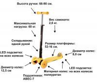 Самокат детский Master (ABEC-7, до 12 лет/60 кг), yellow, Bugs