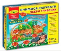 Игра Учимся считать Собери грибочки, Energy Plus