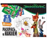 Раскрась и наклей Зверополис 2, Ranok Creative