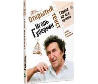 Открытый текст Гарики на все времена (рус.), Виват