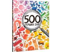 500 перших слів. Вивчаємо кольори. Розвиваємо увагу (укр.), Виват