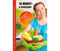 10 минут и порядок (рус), Аргумент Принт